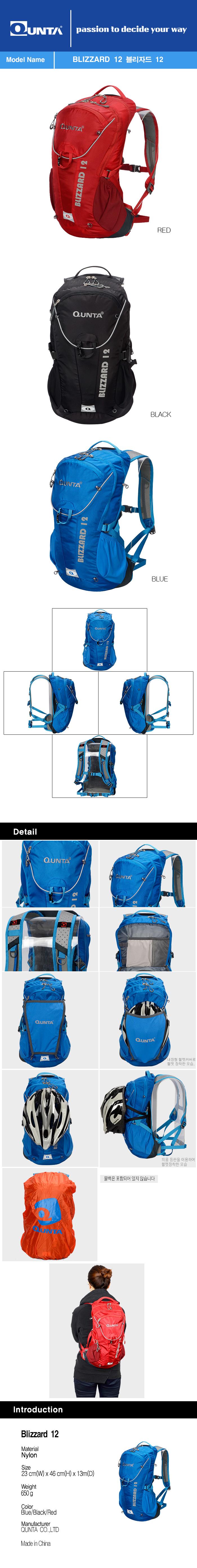 쿤타 자전거 라이딩 백팩 배낭 블리자드 12