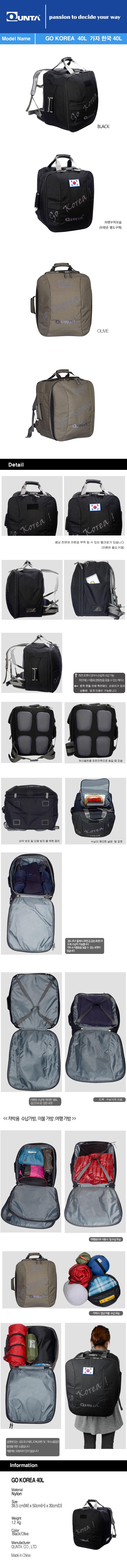 쿤타 가자 한국40L 백팩형 검도배낭 호구가방 여행가방