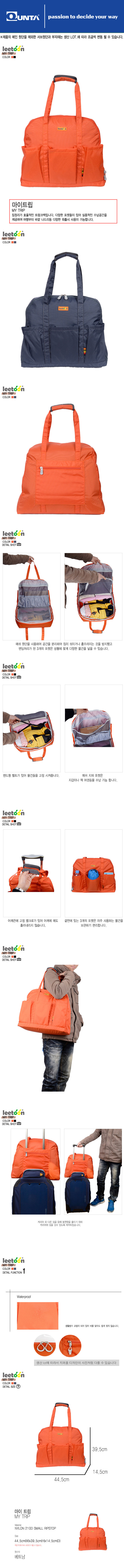 쿤타 리툰 여행용 숄더백 트렁크백 당일 여행 마이 트립