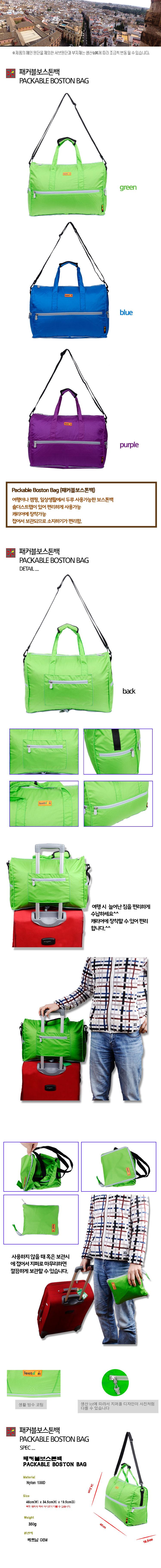 쿤타 리툰 여행용 폴딩 접이식 보조가방 패커블 보스톤백