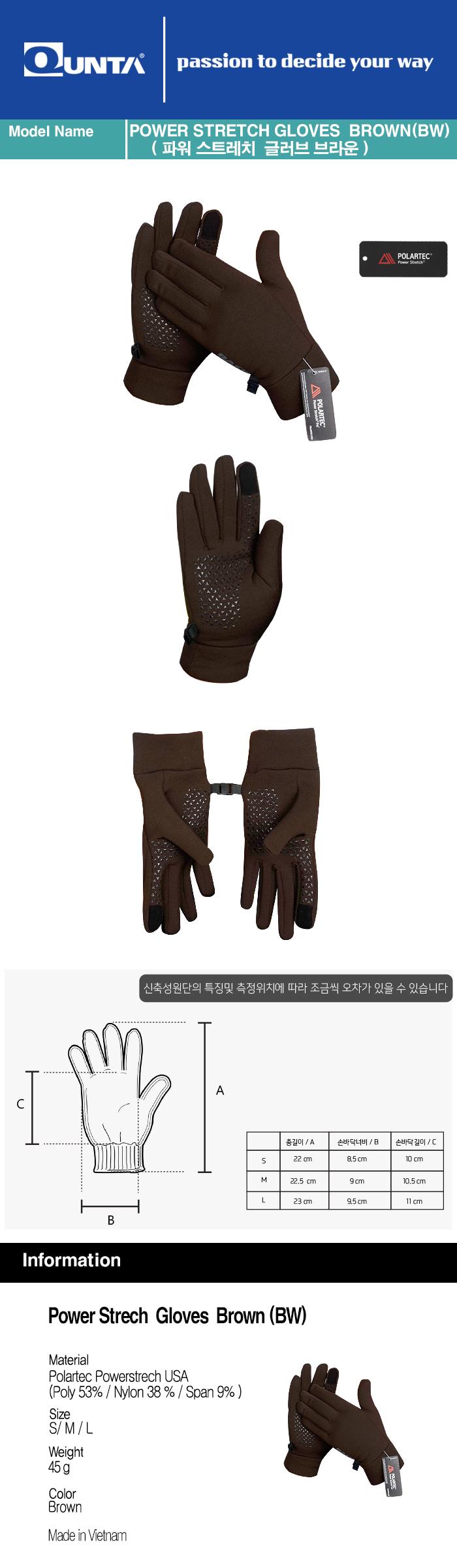 쿤타 지오코퍼레이션 겨울 등산 방한 폴라텍 파워스트레치 장갑 브라운