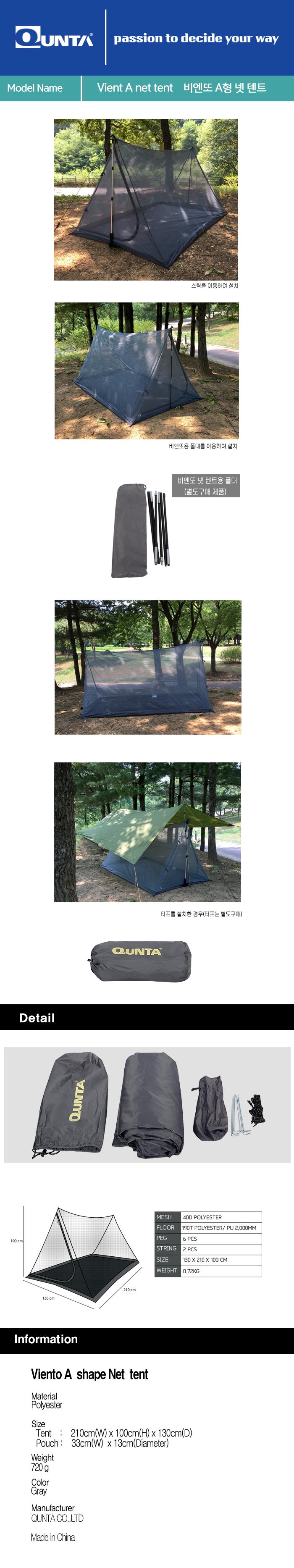 쿤타 비엔또 A형 모기장 텐트 2인용